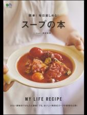 簡単! 毎日楽しめる! スープの本