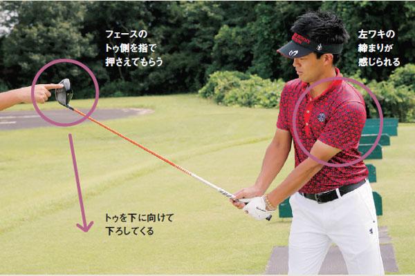 ミスに効くゴルフ処方箋