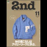 2nd(セカンド)2018年11月号 Vol.140