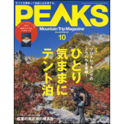 PEAKS 2018年10月号 No.107[付録あり]