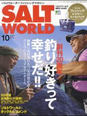 SALT WORLD 2018年10月号 Vol.132[付録あり]