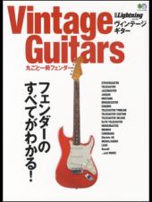 別冊Lightning Vol.186 Vintage Guitars 丸ごと一冊フェンダー