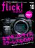 flick! digital (フリック!デジタル) 2018年10月号 Vol.84
