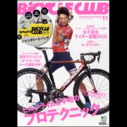 BiCYCLE CLUB 2018年11月号 No.403[付録あり]
