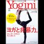 Yogini(ヨギーニ) Vol.66 2018年11月号