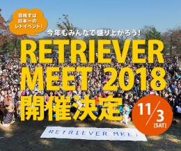 RETRIEVER MEET 2018 開催決定 11月3日[SAT]