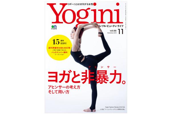 『Yogini』がついに雑誌創刊!「yoga fest YOKOHAMA 2018」にスペシャルブース出展