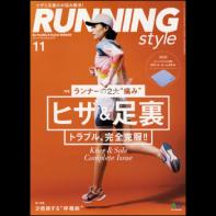 ランニング・スタイル 2018年11月号 Vol.114[付録あり]
