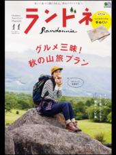 ランドネ 2018年11月号 No.102[付録あり]