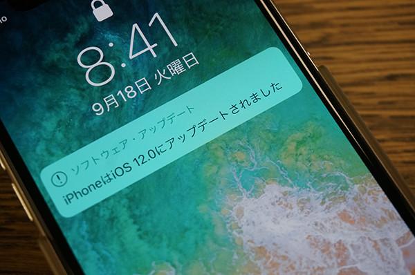 iOS 12アップデート可能に! iPhone 5s以降のすべてのユーザーにお勧め
