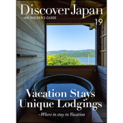 Discover Japan-AN INSIDER'S GUIDE Vol.19(英語、デジタル版のみ)