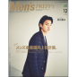 Men's PREPPY 2018年12月号