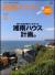 湘南スタイルmagazine 2018年11月号第75号
