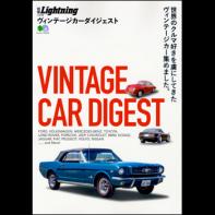 別冊Lightning Vol.188 ヴィンテージカーダイジェスト