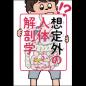 想定外の人体解剖学