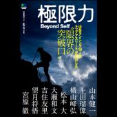 極限力 ~Beyond The Self~