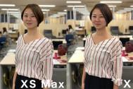 iPhone XSのカメラはここが違う! Xのカメラと実機撮影比較