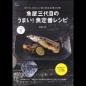 魚屋三代目のうまい 魚定番レシピ