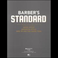 BARBER'S STANDARD[付録あり]