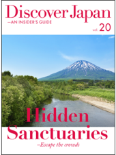 Discover Japan-AN INSIDER'S GUIDE Vol.20(英語、デジタル版のみ)