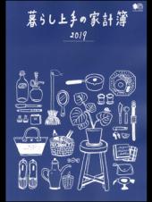 暮らし上手の家計簿 2019