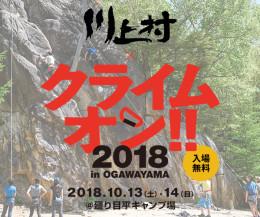 川上村×クライムオン2018 in OGAWAYAMA