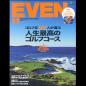 EVEN(イーブン) 2018年11月号 Vol.121[付録あり]
