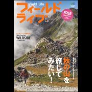 フィールドライフ No.61 2018 秋号