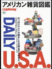 別冊Lightning VOL.189 アメリカン雑貨図鑑