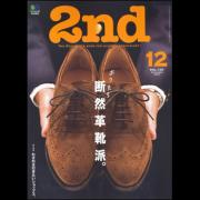 2nd(セカンド)2018年12月号 Vol.141