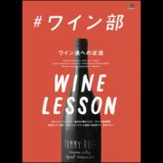 #ワイン部