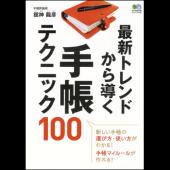 最新トレンドから導く 手帳テクニック100