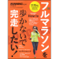 RUNNING styleアーカイブ フルマラソンを歩かないで完走したい!