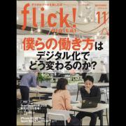 flick! digital (フリック!デジタル) 2018年11月号 Vol.85