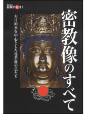 仏像が好き 密教像のすべて