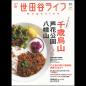 世田谷ライフmagazine NO.67