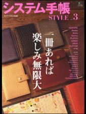 システム手帳STYLE vol.3
