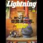 LIGHTNING 2018年12月号 Vol.296