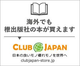 海外でも枻出版社の本が買えます「CLUB JAPAN」