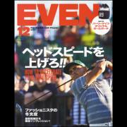 EVEN(イーブン) 2018年12月号 Vol.122[付録あり]