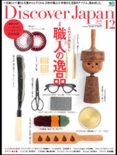 Discover Japan 2018年12月号 Vol.86