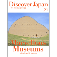 Discover Japan-AN INSIDER'S GUIDE Vol.21(英語、デジタル版のみ)