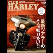 CLUB HARLEY 2018年12月号 Vol.221[付録あり]