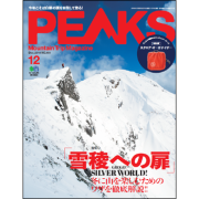 PEAKS 2018年12月号 No.110[付録あり]