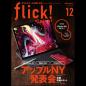 flick! digital (フリック!デジタル) 2018年12月号 Vol.86