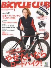 BiCYCLE CLUB 2019年1月号 No.405[付録あり]