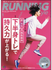 ランニング・スタイル 2019年1月号 Vol.115[付録あり]