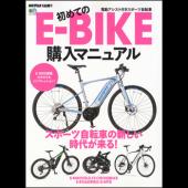 初めてのE-BIKE購入マニュアル