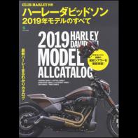 ハーレーダビッドソン 2019年モデルのすべて