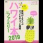 ハワイ本 FOR ファミリー 2019